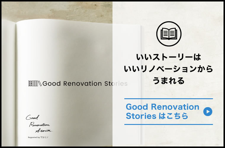 Good Renovation Stories